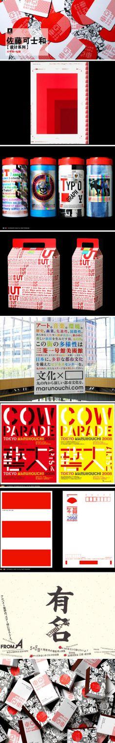 """日本平面设计大师""""佐藤可士和""""平面+包装作品欣赏。"""