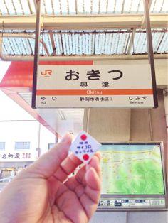興津で乗り換え(*^_^*)