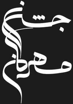 By Kourosh Beigpour Typography Served, Typography Design, Religious Text, Asian Furniture, Islamic Calligraphy, Graphic Design Art, Persian, Letters, Writing