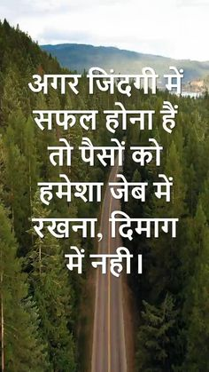 Ispirational Quotes, Hindi Quotes Images, Motivational Picture Quotes, Life Quotes Pictures, Inspirational Quotes Pictures, Morning Wishes Quotes, Good Morning Friends Quotes, Good Morning Beautiful Quotes, Hindi Good Morning Quotes