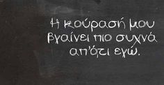 Φωτογραφία του Frixos ToAtomo. Funny Status Quotes, Funny Greek Quotes, Greek Memes, Funny Statuses, Funny Qoutes, Sarcastic Quotes, Religion Quotes, Wisdom Quotes, Book Quotes