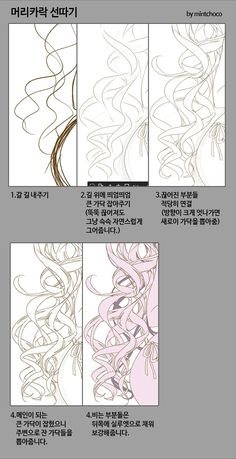 Manga Drawing Tips Drawing Hair Tutorial, Manga Drawing Tutorials, Art Tutorials, Drawing Skills, Drawing Poses, Drawing Tips, Hair Sketch, Anime Poses Reference, Poses References