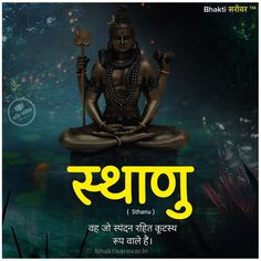 ऊँ महाशिवाय सोमाय नम: 🙏 #shiva #lordshiva #bholenath #ShivShankara #shankar #bolenath #shivshankar #mahadev #mahakal #shivshambhu #shivbhakti #shivtandav #shivshakti #tandav #shivtandav #shivmantra #jaishivshankar #BhaktiSarovar Geeta Quotes, Names Of God, Lord Shiva, Movies, Movie Posters, Films, Film Poster, Popcorn Posters, Cinema