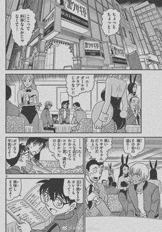 SPOILER DETECTIVE CONAN CHAP 1009 Conan, Magic Kaito, Detective, Manga, Anime, Animation, Mango, Manga Anime, Manga Comics