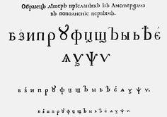 Additional Amsterdam Civil Type lowercase, 1709.