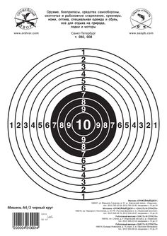 Paper Shooting Targets, Range Targets, Target Practice, Shooting Range, Guns And Ammo, Leather Craft, Slingshot, Hunting, Party Ideas