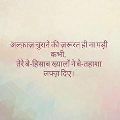 Tere khyalon se he kabhi fursat na mili Or ab toh lgta h yhi jene ka sahara hain❤ Shyari Quotes, Real Life Quotes, Sweet Quotes, Crush Quotes, People Quotes, Hindi Quotes, Quotations, Poetry Quotes, Qoutes