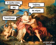 Funny Greek Quotes, Funny Quotes, Funny Memes, Jokes, Funny Stuff, Ancient Memes, Funny Clips, Just Kidding, Chistes