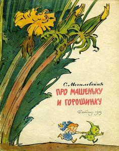 Про Машеньку и Горошинку. Художники А. Елисеев, М. Скобелев