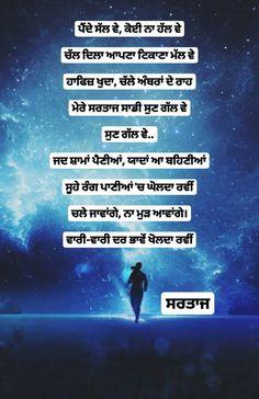 Gurbani Quotes, Life Quotes Pictures, Poetry Quotes, Qoutes, I Love You Quotes, Love Yourself Quotes, Punjabi Status, Cute Attitude Quotes, Punjabi Poetry