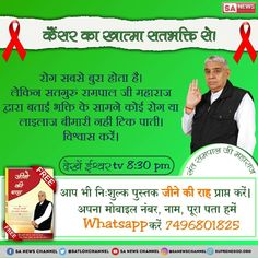 In India nearly four lakhs of people are affected by cancer every year. Out of them two lakhs of people die. can be cured by satbhakti of God Kabir by taking initiation from God Kabir. Spiritual Life, Spiritual Quotes, Positive Quotes, Fighting Quotes, Hindi Books, World Cancer Day, Gita Quotes, Strong Faith, Stay Strong