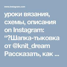 """уроки вязания, схемы, описания on Instagram: """"😍Шапка-тыковка от @knit_dream Рассказать, как связать такую?) Все очень просто) вяжем образец резинкой 1*1, стираем его, сушим…"""" • Instagram"""