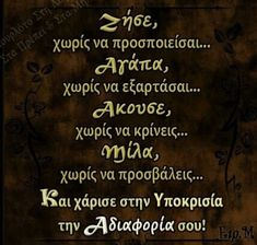 Greek Quotes, Wise Words, Truths, Wisdom, Thoughts, Greek, Word Of Wisdom, Famous Quotes, Ideas