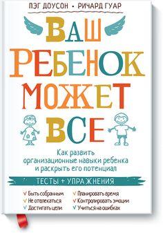 Книгу Ваш ребенок может все можно купить в бумажном формате — 550 ք, электронном формате eBook (epub, pdf, mobi) — 269 ք.
