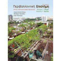 Περιβαλλοντική Επιστήμη: Προς ένα βιώσιμο Mέλλον (11η έκδοση)