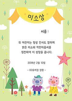 일러스트/프레임/유치원/동물/캐릭터/상/귀여움/의인화/미소/사람없음/돼지/커플/손잡기/나무/서기/초록색/서식/문서/카피스페이스/교육/백그라운드/ Korean Phrases, Event Page, Piano, Easter Party, Diy And Crafts, Clip Art, Kids, Design, Young Children
