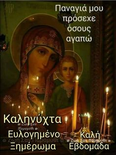 Bible Qoutes, Greek Quotes, Mother Mary, Christian Faith, Virgin Mary, Our Lady, Holy Spirit, Cat Art, Worship