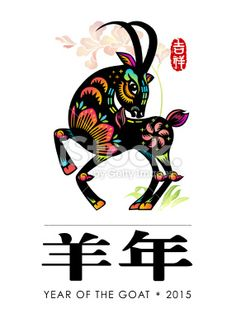 Year of the Goat Royalty Free Stock Vector Art Illustration