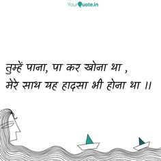 Sarcastic Quotes, True Quotes, Gulzar Poetry, Gulzar Quotes, Heart Touching Shayari, Truth Of Life, Mood Quotes, Hindi Quotes, Relationship Quotes