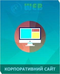 WebUkraine.com.ua - Створення сайтів