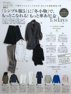 marisol 02月号 2015.01.07_P40web Real Style, Style Me, Minimal Wardrobe, Thing 1, Soft Summer, Asian Fashion, Simple Style, Minimalist Fashion, Capsule Wardrobe