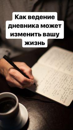 Planner Organisation, Life Organization, Self Development, Personal Development, Psychology Books, Brain Training, Life Rules, Blog Planner, Change Is Good