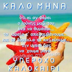New Month Greetings, Chios, Greek Quotes, Happy Day, Keep Calm, Good Morning, Romance, Messages, June
