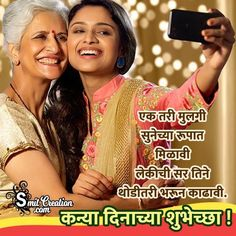 Marathi Images, Daughters Day, Day Wishes, Morning Images, Good Thoughts, Special Day, Graphics, Instagram, Pictures