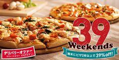 【土日はみんなでお得に】ドミノ・ピザのネット注文で「39 WEEKENDS」週末にピザ2枚以上で39%OFF!7/11(土)と12(日)限定 詳しくは→ http://www.dominos.jp/grandsale/39.html?utm_source=twitter&utm_medium=social&utm_campaign=twitter… @dominos_JPさんから