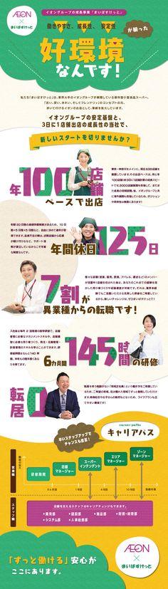 まいばすけっと株式会社(イオングループ)/「まいばすけっと」のエリアマネージャー候補(未経験歓迎)/年間休日最大125日/24時間営業なしの求人PR - 転職ならDODA(デューダ) Japan Design, Website Layout, Job Offer, Ui Design, Drawer, Infographic, Banner, Japanese Design, Banner Stands