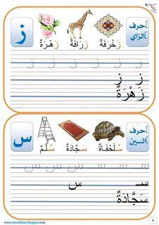 كراس خط جميلة جدا من المدينة المنورة - موارد المعلم Write Arabic, Arabic Alphabet For Kids, Arabic Language, Learning Arabic, Projects To Try, Blog, Color Charts, Learning, Preschool