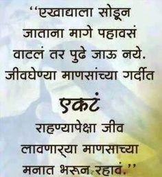 #marathi #quote