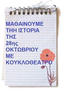 Σήμερα ασχοληθήκαμε με τα γεγονότα της 28 ης Οκτωβρίου. Διαβάσαμε πρώτα την ιστορία «Ο γίγαντας και ο νάνος» σε διασκευή της Γαλά... Autumn Activities, Activities For Kids, Crafts For Kids, Preschool Education, Preschool Themes, Greek Flag, 28th October, Greek Language, Autumn Crafts