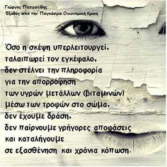 Πγ Kos, Best Quotes, Good Things