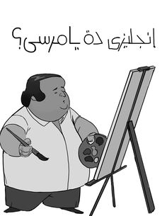 Madrst El-Moshaghben on Behance
