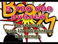RedeX Редекс Первый в мире закрыл 5 площадку   Андрей Керимов!!!  Поздра...