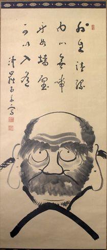 """Front-Facing Daruma""  by Kogaku Soen"