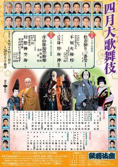四月大歌舞伎   歌舞伎座   歌舞伎美人(かぶきびと)