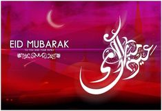 Eid Al-Fitr, Id al-Fitr or Eid ul-Fitr is a holiday marking the end of Ramadan, the month of fasting which is one of the greatest relig. Images Eid Mubarak, Eid Mubarak Pic, Happy Eid Mubarak Wishes, Eid Mubarak Quotes, Mubarak Ramadan, Eid Mubarak Greetings, Eid Images, Eid Mubark, Eid Greeting Cards