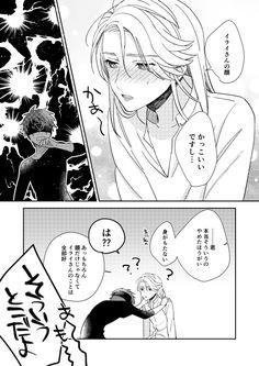 Assassins Creed Art, Sad Comics, Fan Anime, Identity Art, Comic Games, Shounen Ai, Fujoshi, In My Feelings, Doujinshi