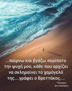 🌈🌈🌬️🌬️🌈🌈💨💨💨❣️❣️❣️❣️❣️ Let's Have Fun, Love Others, Let It Be, Thoughts, Beach, Quotes, Books, Goodies, Outdoor