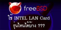 เช็คกันก่อน ดีกว่า !! INTEL LAN Card รุ่นไหน ใช้กับ FreeBSD และ FreeNAS ได้บ้าง  #INTEL #LANCard #Server #FreeBSD #FreeNAS