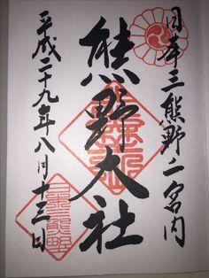 熊野大社 山形県南陽市 Kumano taisya(Shrine)
