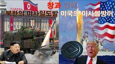 북한 미사일 도발에 미국에서 선보인 방어 시스템 North Korea provocations show defense in the ...