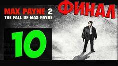 Max Payne 2 - Прохождение 10 - Финалочка