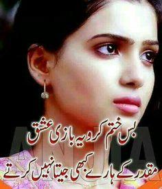 Urdu Poetry Romantic, Movies, Movie Posters, Deep, Films, Film Poster, Cinema, Movie, Film