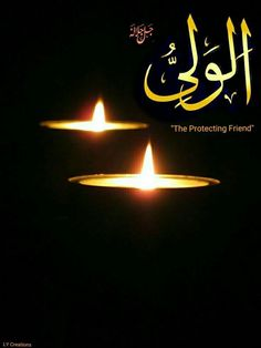 The Protecting Friend Allah Names, Names With Meaning, God Loves Me, Alhamdulillah, Cool Names, Meant To Be, Best Gifts, Wall Lights, Spirituality