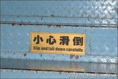 What they meant to say: Be careful not to slip and fall.