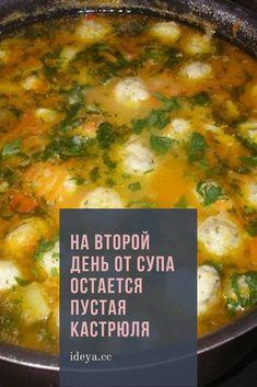 НА ВТОРОЙ ДЕНЬ ОТ СУПА ОСТАЕТСЯ ПУСТАЯ КАСТРЮЛЯ: ХОТЬ И ПИТАТЕЛЬНЫЙ, НО ОЧЕНЬ ЛЕГКИЙ Soup Recipes, Cooking Recipes, Russian Recipes, Russian Foods, Good Food, Yummy Food, Bon Appetit, Food Dishes, Curry
