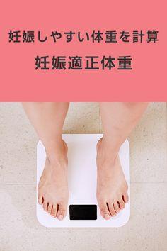 「妊娠したい!」そう思ったら体重管理を意識してみましょう。 女性の体はとても繊細に出来ていて、太りすぎていてもやせすぎていても、どちらも「排卵」に大きな影響が出てしまうこともあります。妊娠しやすい体重を簡単に計算できるツールです。 #妊娠しやすい体重 #bmi18以下妊娠 #肥満妊娠確率 #痩せすぎ妊娠影響 #痩せ型妊娠 #適正体重 #ダイエット不妊 #bmi計算 #痩せすぎ妊娠率 #妊活ダイエット #妊娠体重計算週